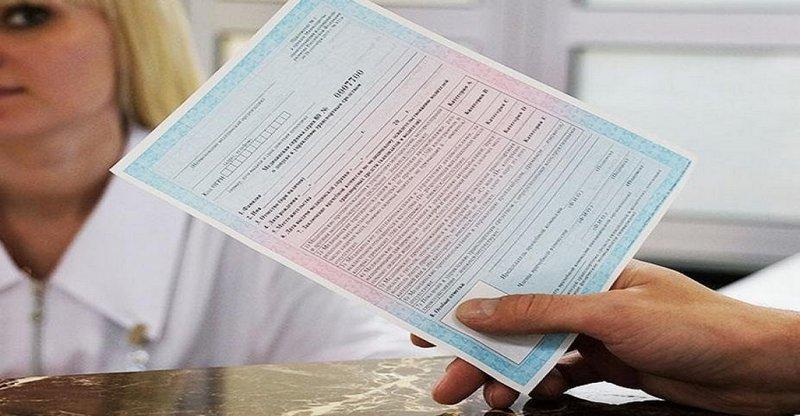 Медицинская справка для водителей на щукинской Справка ПНД для госслужбы Широкая улица (деревня Десна)